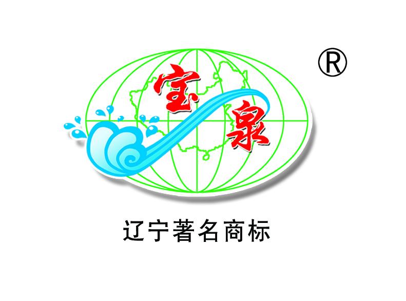 辽宁宝泉热能科技有限公司