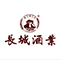 黑龙江兰西县长城酒业有限公司