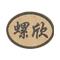 吉水县建欣油茶种植专业合作社
