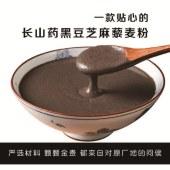 长山药黑豆芝麻藜麦粉