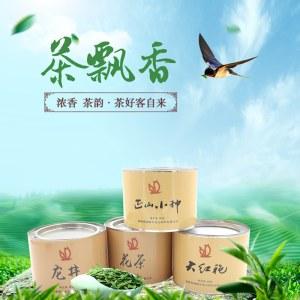 四罐茶  (大红袍、 龙井、花茶、 红茶)
