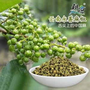 花椒 麻椒(50g*2盒)特级 耕源牌 云南特产 火锅调料包邮
