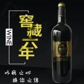 orientBOD窖藏干红葡萄酒