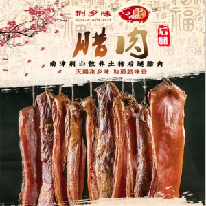 荆乡味后腿座肉