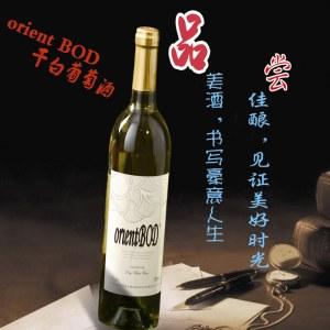 orientBOD干白葡萄酒