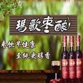 柳谷君红野生枣酒