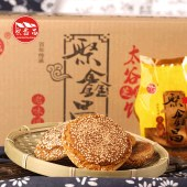 太谷芝麻饼230g(原味,红枣味)