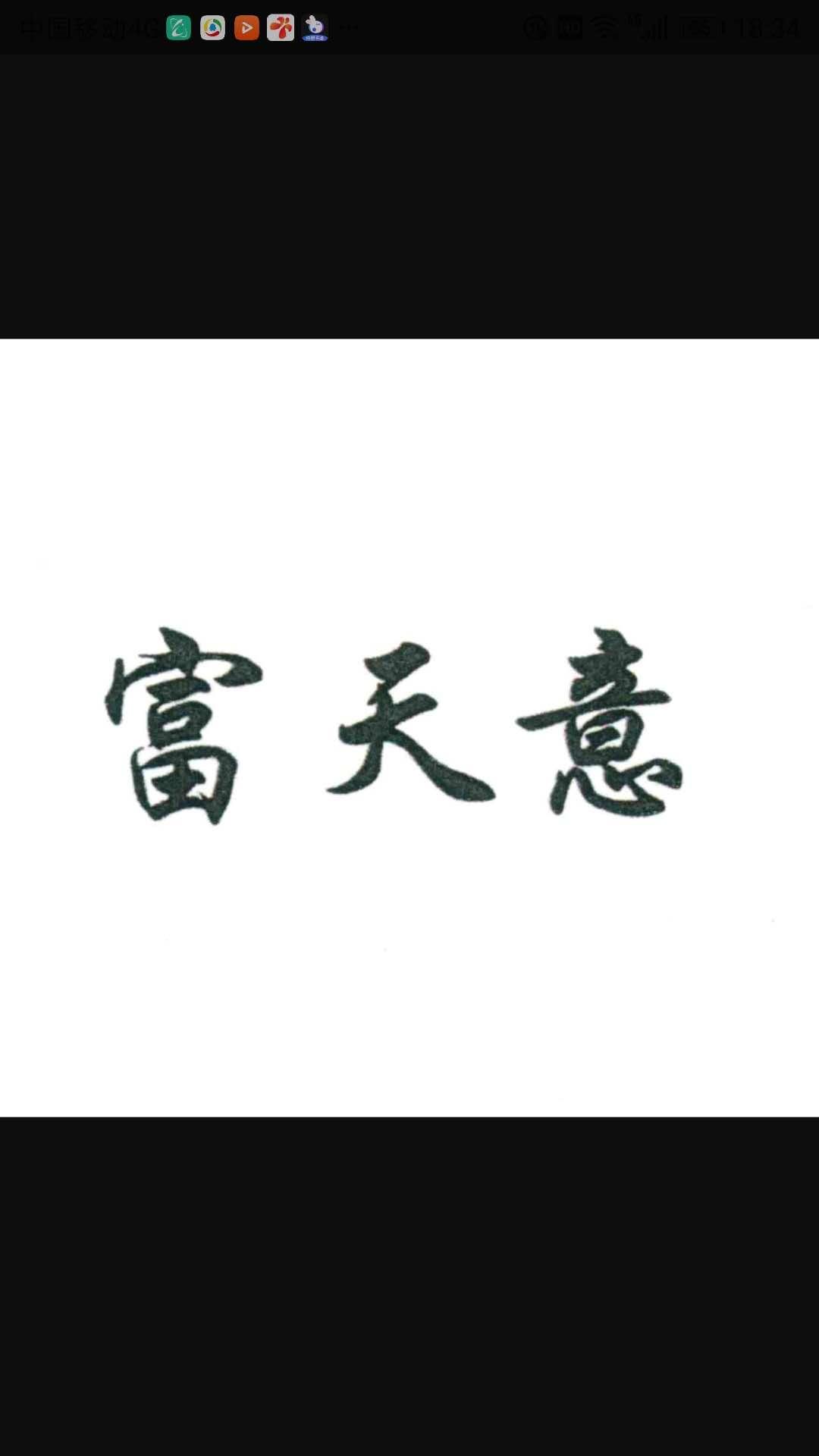 富锦市富天意农产品加工有限公司