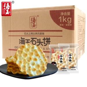 海玉石头饼