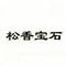 务川自治县鑫隆缘茶业有限责任公司