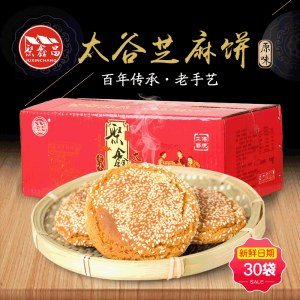 太谷芝麻饼2100g(原味,红枣味)