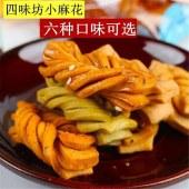 微小麻花(散混1500g / 3斤包邮)