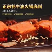 安多红 牦牛油火锅底料150g袋麻辣鲜香 3袋包邮